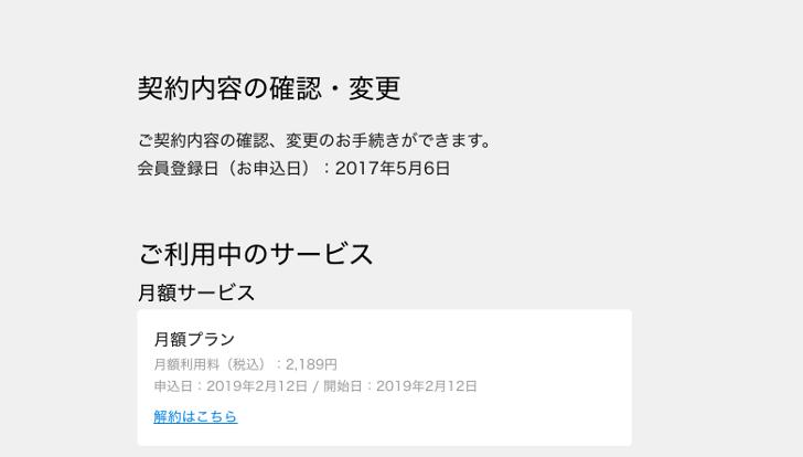 u-nextの会員情報